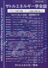 2006年第2号(通巻21号)
