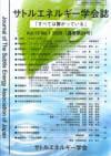 2008年第1号(通巻24号)