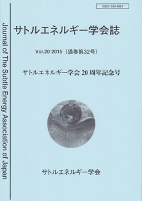 2015年号(通巻32号)