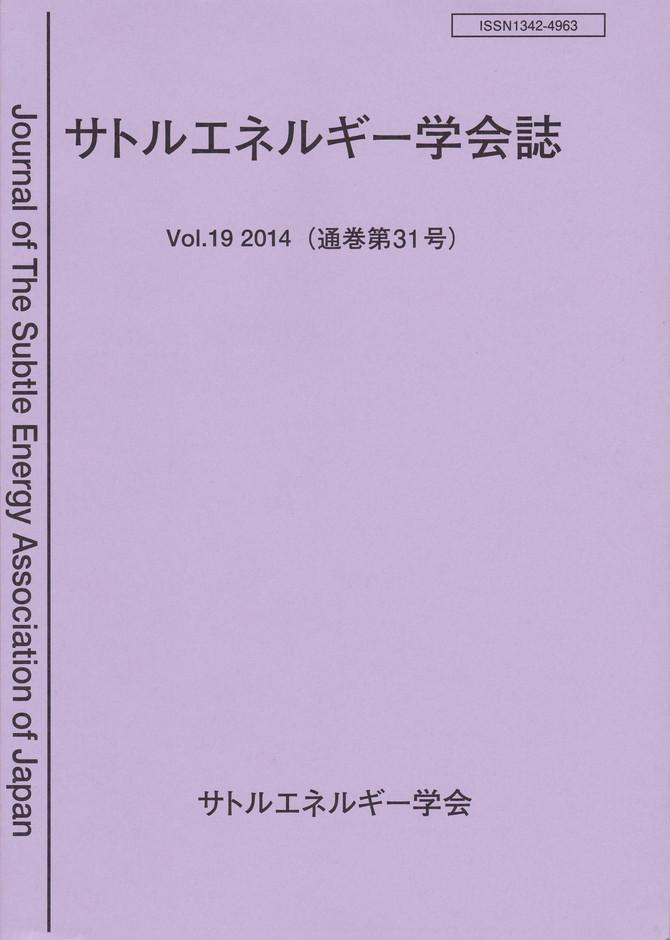 2014年号(通巻31号)